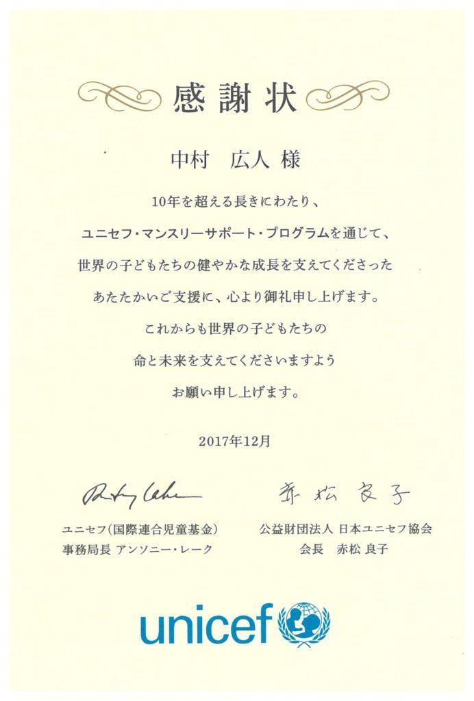 日本ユニセフ協会感謝状 写真