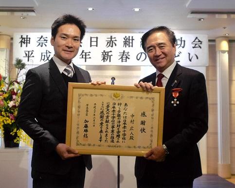 黒岩神奈川県知事より厚生労働大臣感謝状授与 写真
